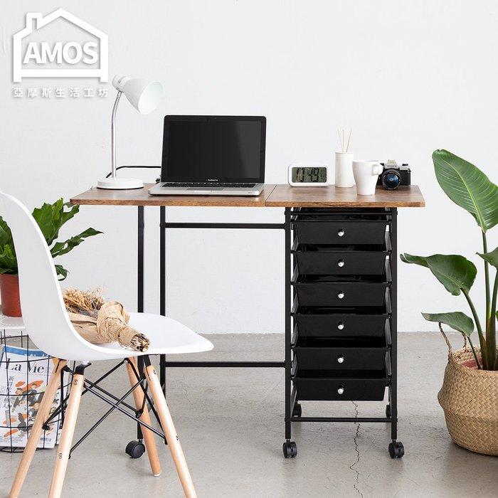 【DCA060】輕工業復古風六抽摺疊收納桌 Amos
