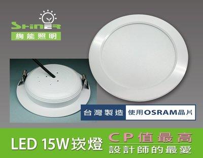 LED 15cm 15W 崁燈/ 1350流明/OSRAM 歐司朗晶片/台灣製造/CP值高/光色柔和