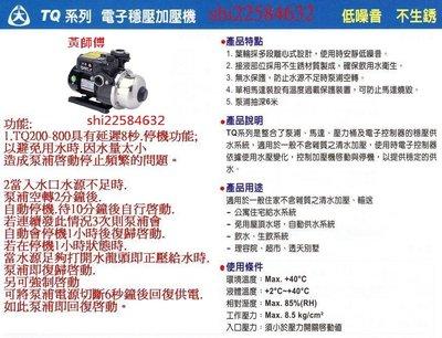【抗菌環保】*黃師傅*【大井泵浦6】 TQ400B (2代) 電子穩壓泵浦~1/2HP加壓馬達 穩壓 TQ400II