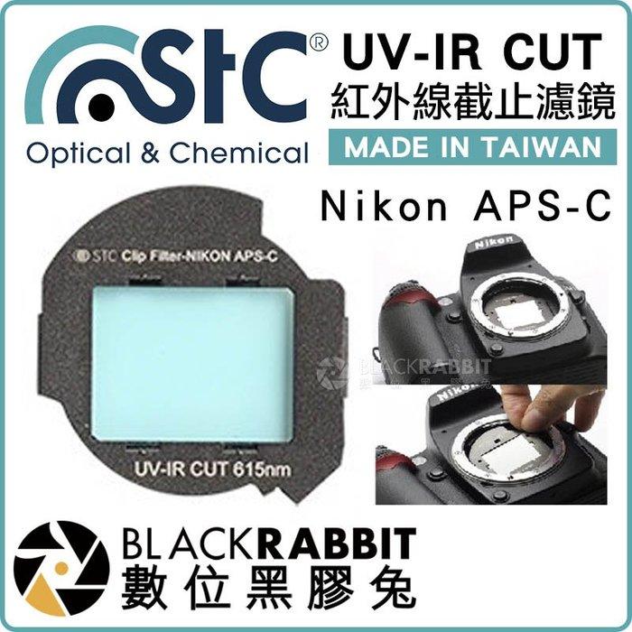 數位黑膠兔【 STC UV-IR CUT 紅外線截止鏡 內置型 Nikon APSC 】 紅外線濾鏡 IR濾鏡 改機
