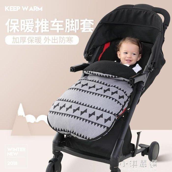 嬰兒車腳套擋風腳罩寶寶推車睡袋車墊加厚防風保暖秋冬通用CY