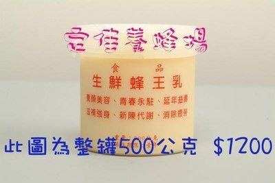 ω定佳養蜂場ω 有身份證國產蜂王乳 每日新鮮採收500g(整罐) /1000g免運/認證