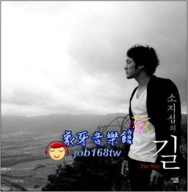 【象牙音樂】韓國人氣歌手-- 蘇志燮 So Ji Sub Photo Essay - The Way Photobook