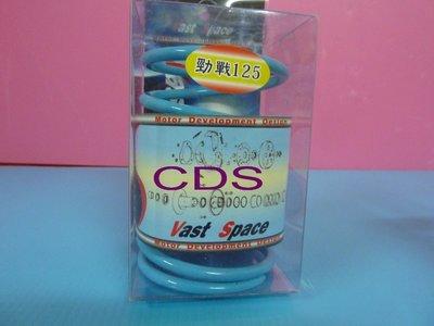 CDS ~競技版~ 改裝大彈簧-1500轉 山葉 勁戰/GTR/馬車/BWS/風光/迅光-125CC通用