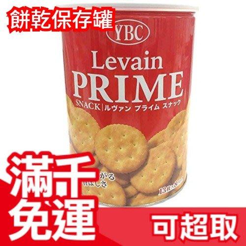 日本【104枚】YBC Levain PRIME 長久保存餅乾 零食餅乾保存罐 長期保存 登山露營防災海外旅行 ❤JP