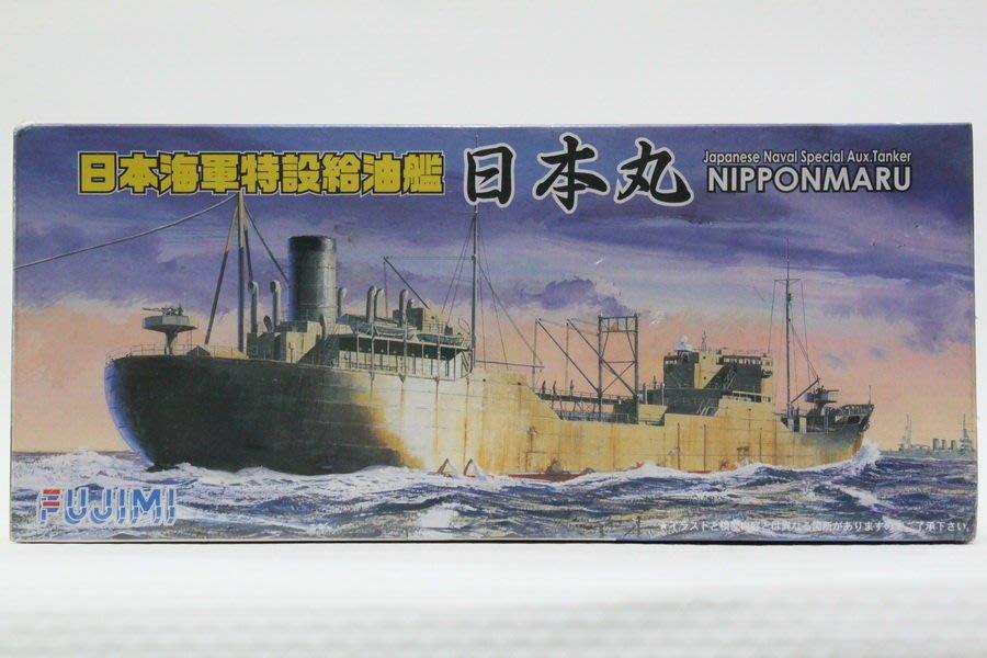【統一模型】FUJIMI《日本海軍特設給油艦 - 日本丸 NIPPONMARU》1:700 # 400433