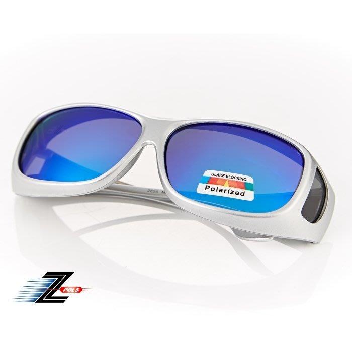 【視鼎Z-POLS】加大頂級電鍍藍綠偏光 質感亮銀框 可包覆近視眼鏡設計!Polarized寶麗來偏光太陽眼鏡
