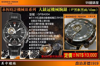 """【美中鐘錶】GIORGIO FEDON""""永恆時計 III""""系列 大錶冠機械腕錶(IP黑框黑面/45mm):GFBA004"""