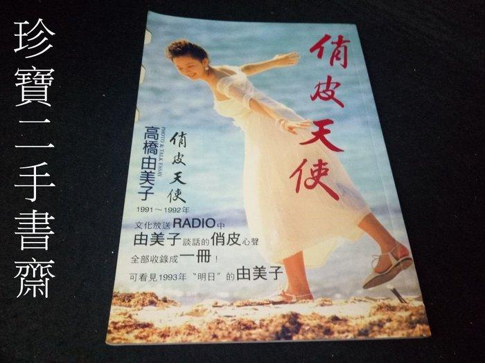【珍寶二手書齋FA184】俏皮天使(中文版)│高橋由美子│興泰出版社