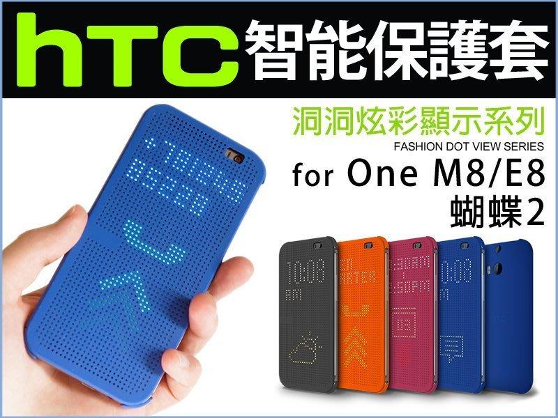 智能皮套 HTC  M8 / E8 / M9 / M9+ /E9 / 蝴蝶 2 休眠喚醒 Dot view 螢幕顯示