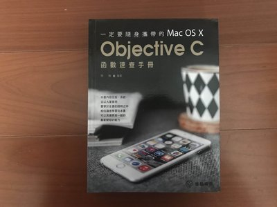一定要隨身攜帶的 Mac OS X Objective C 函數速查手冊