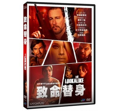 合友唱片 面交 自取 致命替身 (DVD) The Lookalike