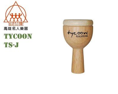 【名人樂器】TYCOON TS-J 金杯鼓造型 沙鈴