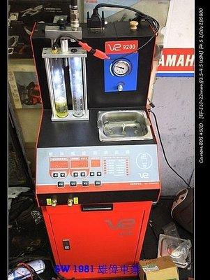 雄偉車業 FI 噴射引擎.噴油嘴清洗店. 最新超音波噴油嘴清洗機+清洗節流閥積碳清潔