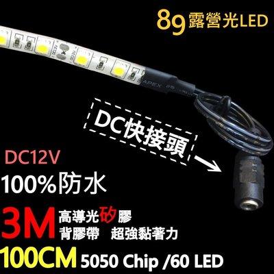 黏貼式LED燈條 100CM 5050...