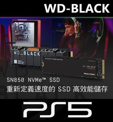 PS5 專用 五年保固 WD_Black 黑標 SN850 NVMe SSD 含散熱片 2TB 台灣公司貨