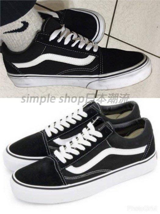 【Simple Shop】現貨VANS OLD SKOOL 帆布 黑白 經典款 男女鞋 C207299