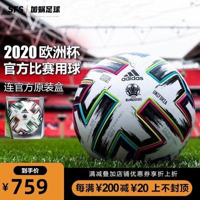 世界杯YYDS~SFS阿迪達斯正版 2021歐洲杯官方正式比賽5號球A標足球FH7362