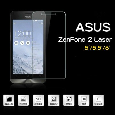Asus ZenFone2 Laser ZE601KL ZE550KL ZE500KL玻璃玻璃貼 手機玻璃貼 華碩保護貼