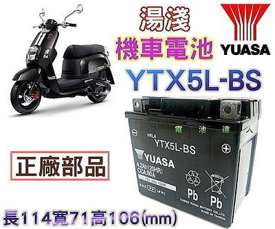 《新莊電池達人》超商取貨 湯淺機車電池 YTX5L-BS GTX5L-BS 5 三陽 光陽 山葉 台鈴 比雅久 宏佳騰