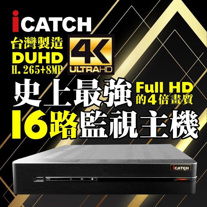 全方位科技-可取16路DUHD 800萬4K 8MP監視器 H.265監控主機DVR紅外線 2160P 1080P 遠端