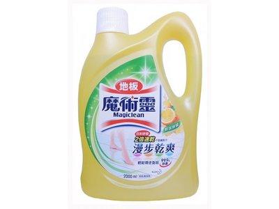 【B2百貨】 魔術靈地板清潔劑-鮮採檸檬(2000ml) 4710363572170 【藍鳥百貨有限公司】