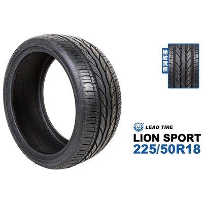 225/50R18 轎車胎 利奧輪胎 LEAO TIRE LION SPORT 225/50R18