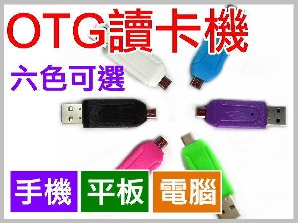 【傻瓜批發】雙卡雙用USB OTG手機 平板電腦 讀卡機 TF/SD 讀卡器 6色可選 小米 紅米 三星 HTC