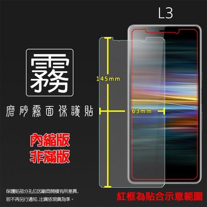 霧面螢幕保護貼 Sony Xperia L3 I4332 保護貼 軟性 霧貼 霧面貼 磨砂 防指紋 保護膜