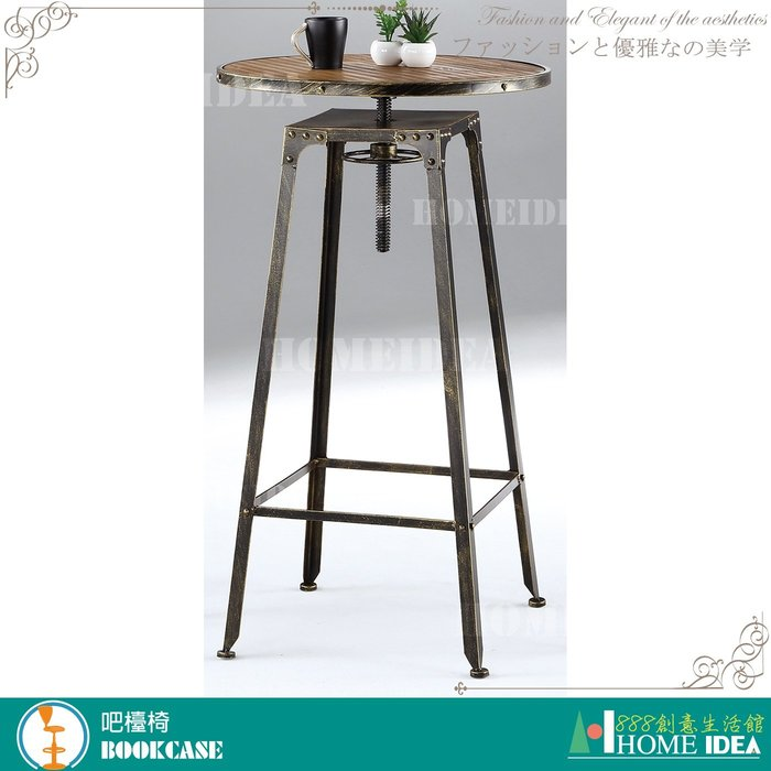 『888創意生活館』047-C669-2四腳吧台桌$5,500元(25吧檯椅吧檯升降椅休閒椅高腳椅吧台椅/摺)屏東家具