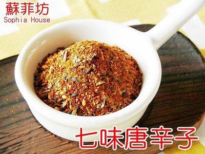 【蘇菲坊】辛香料 小磨坊七味唐辛子粉 60g分裝 鋁箔不透光包裝
