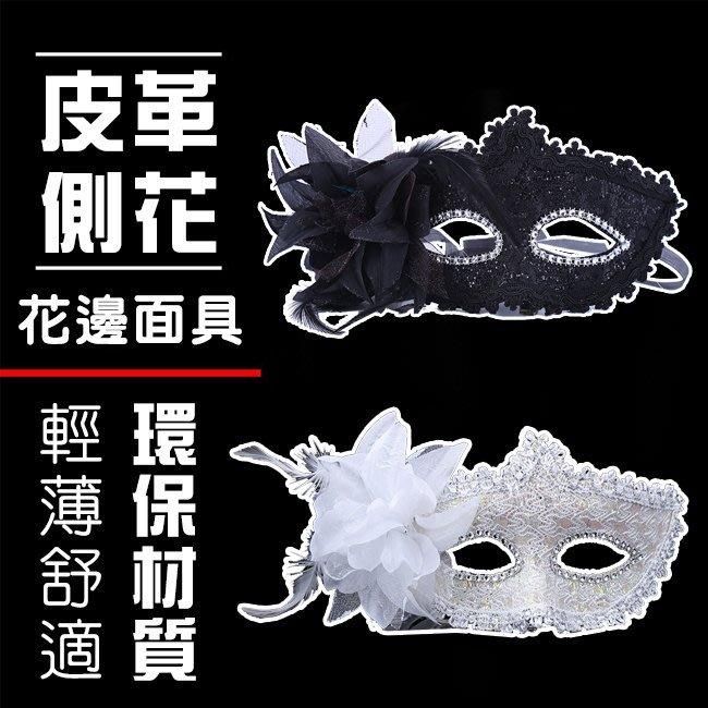 皮革面具(帶花) 面具 面罩 威尼斯 花紋包布面具 眼罩 cosplay 表演 舞會【A77008001】塔克玩具