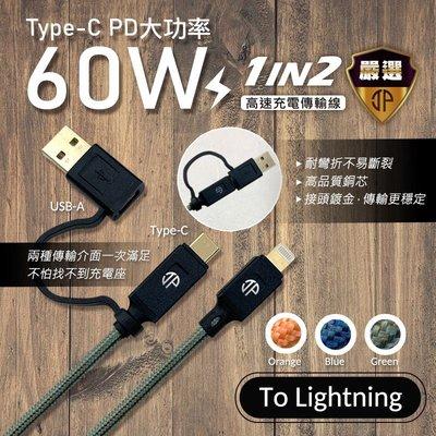 【JP嚴選】急速60W二合一_Lightningt充電傳輸線 PD快速充電線