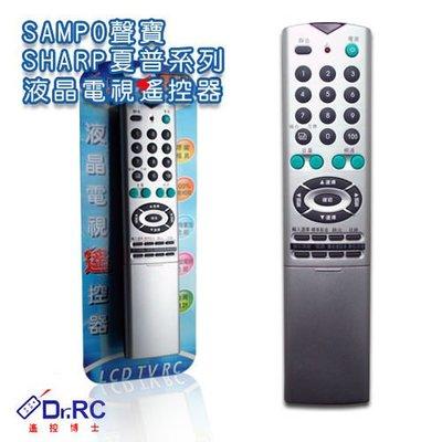 【電視遙控器】現貨-聲寶SAMPO/夏普SHARP系列液晶電視遙控器(RC-271A)萬用遙控器 聲寶/夏普萬用遙控器