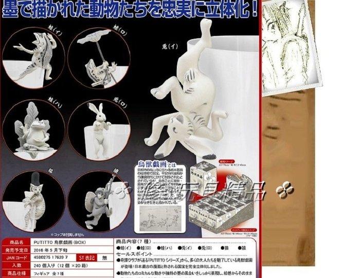 ✤ 修a玩具精品 ✤ ☾精緻盒玩☽ 日本 奇譚 鳥獸戲畫 杯緣系列 全7款 黑與白 畫中的藝術 淘氣的動物