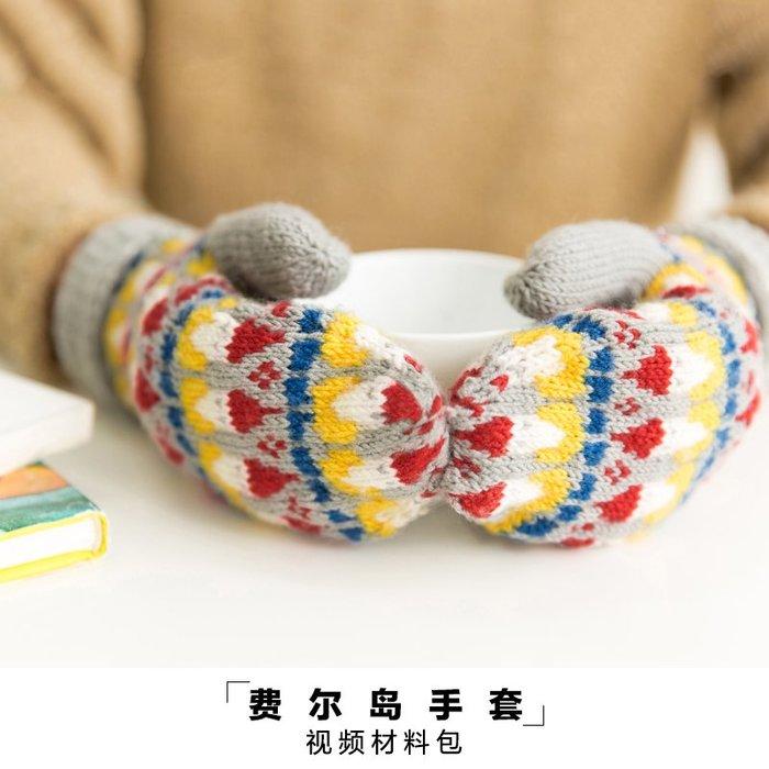 聚吉小屋 #蘇蘇姐家費爾島手套手工編織棒針中細純羊毛線團編織材料包