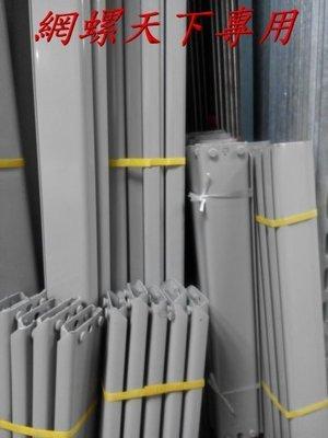 網螺天下※DIY免螺絲角鋼、組合架、倉儲架、魚缸架、鐵架、 置物架『台灣製造』27元/ 尺 新北市