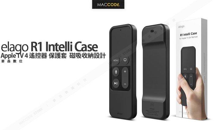 elago R1 Intelli Case Apple TV 5 / 4 遙控器 保護套 專用 磁吸收納設計 現貨 含稅