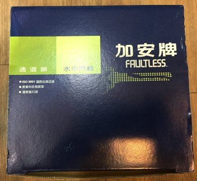 加安牌FAULTLESS水平把手 - LYK603 金銅色 通道鎖
