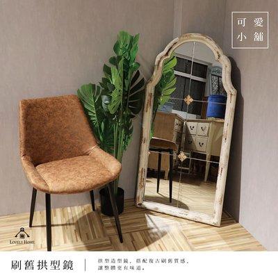 (台中 可愛小舖)日式鄉村風 復古 刷舊 拱型 噴墨感 掛鏡 壁鏡 鏡子 窗鏡