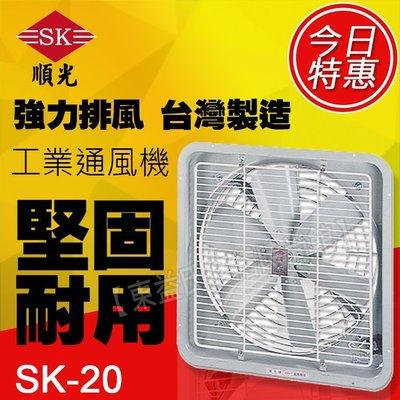 附發票 SK-20 順光 工業排風機 壁式通風機【東益氏】售吊扇 通風機 空氣清淨機 循環扇 窗型換氣扇