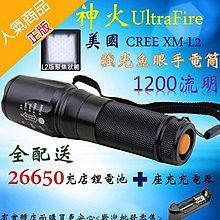 興雲網購3店【27017】UltraFire L2美國CREE強光魚眼變焦手電筒贈送全配(座充+充電鋰電池)*批發價*