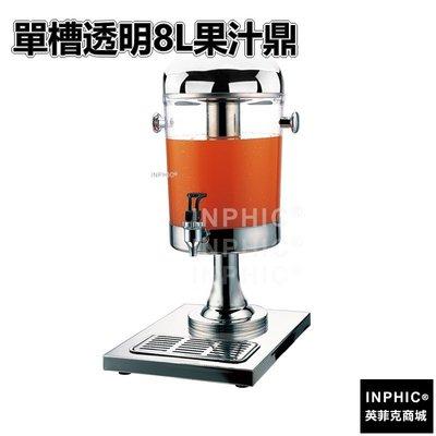 INPHIC-咖啡鼎 13L自助餐牛奶鼎 保溫飲料桶 15L奶茶鼎果汁鼎奶茶桶早餐咖啡桶-單槽透明8L果汁鼎_S3705B