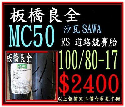 板橋良全 莎瓦 SAWA MC50 100/80-17 運動胎 完工價2400元(有現貨) 含氮氣平衡 酷龍前輪