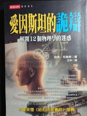 書籍 ,愛因斯坦的詭辯 / 解開12種物理學的迷惑