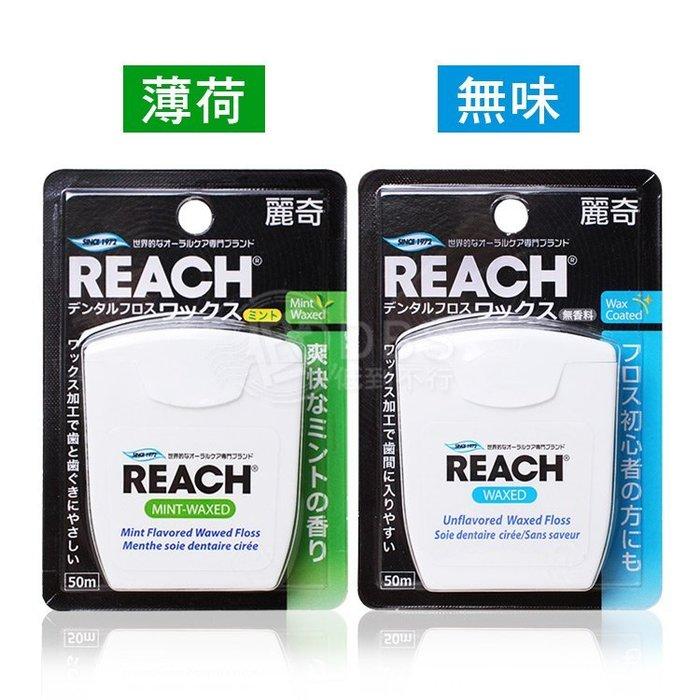 REACH 麗奇 REACH 麗奇 潔牙線 含臘無味/薄荷 50m(共2款) (口腔清潔/牙籤/細菌)【DDBS】