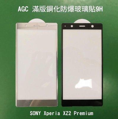 *phone寶*AGC SONY Xperia XZ2 Premium CP+ 滿版鋼化玻璃保護貼 全膠貼合 真空電鍍