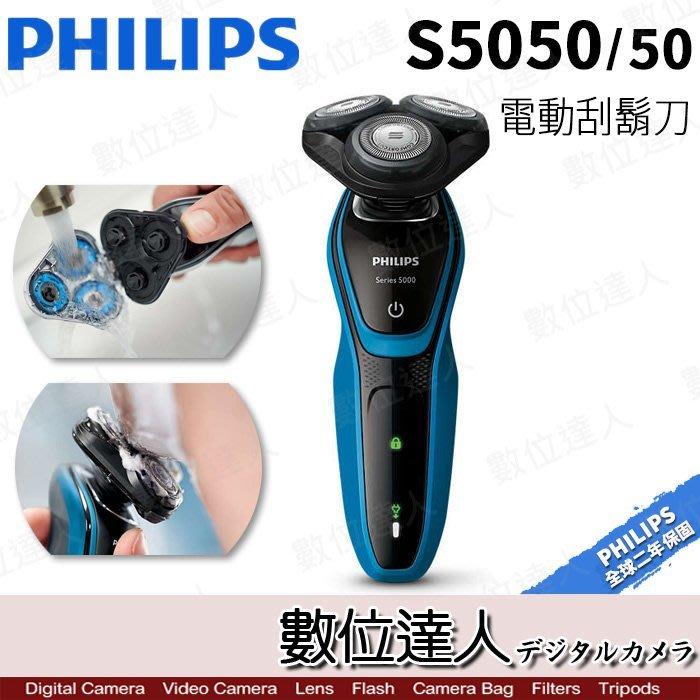 【數位達人】PHILIPS 飛利浦 S5050/05 電動刮鬍刀 / 水洗 三刀頭 國際電壓 電鬍刀 充電提醒