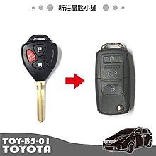 新莊晶匙小舖 豐田TOYOTA ALTIS VIOS CAMRY  WISH YARIS摺疊鑰匙改裝 晶片鑰匙