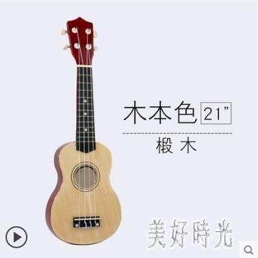 尤克里里初學者成人男女學生21寸烏克里里小吉他少女心CC3183